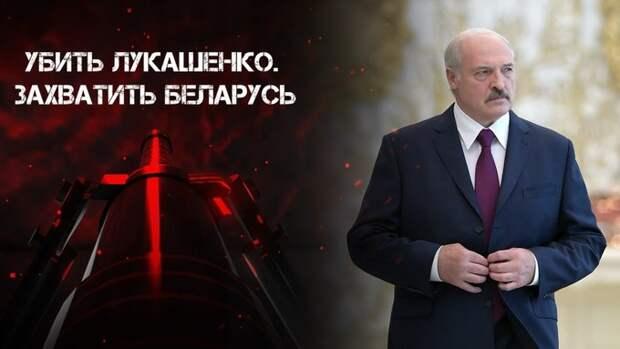 Убить президента: Триста еврейских семей против Лукашенко