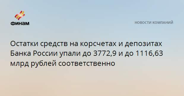 Остатки средств на корсчетах и депозитах Банка России упали до 3772,9 и до 1116,63 млрд рублей соответственно