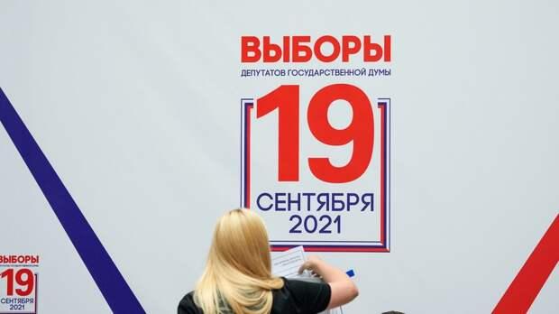 Голосование на выборах депутатов Госдумы началось ещё в восьми субъектах России