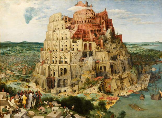 Питер Брейгель Старший «Вавилонская башня» 1563Хранится в Музее истории искусств в Вене.
