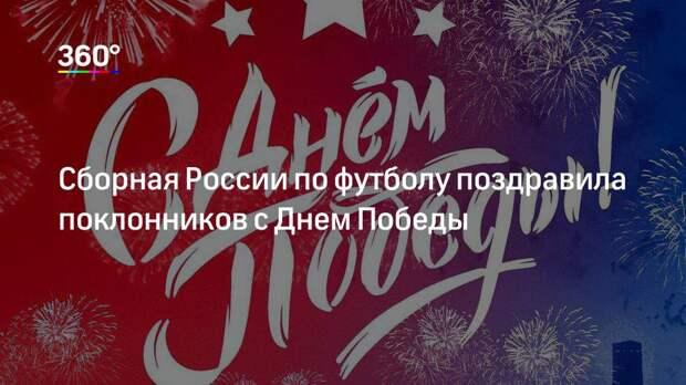 Сборная России по футболу поздравила поклонников с Днем Победы