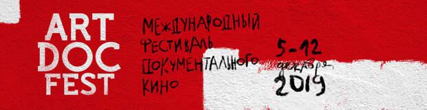 Лучшим фильмом конкурса «АртдокСеть» стал «Исход» Николая Наседкина