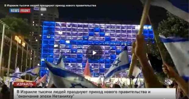 В Израиле тысячи людей празднуют приход нового правительства