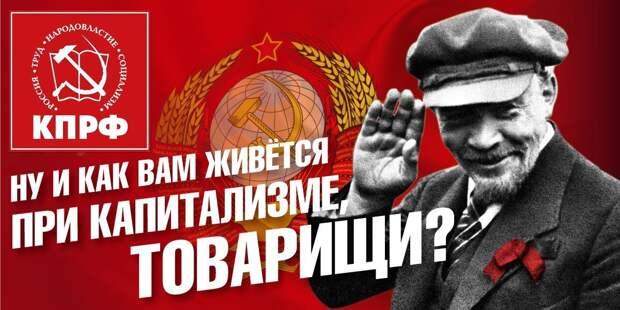 Заметили что агитация КПРФ к предстоящим выборам включает в себя плакаты с Лениным и Сталиным