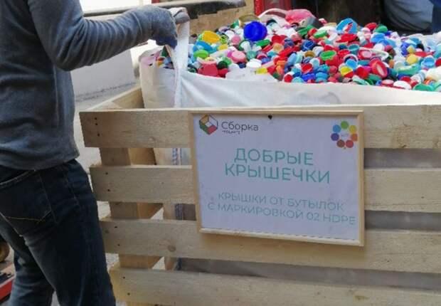 Волонтеры экоцентра на Ленинградском проспекте собрали более 450 кг «добрых крышечек» Фото с сайта экоцентра