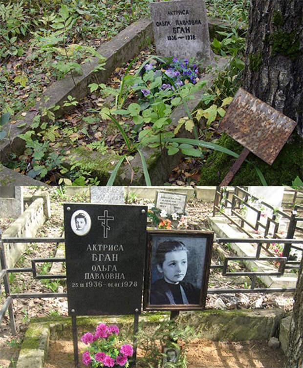 Могила Ольги Бган до и после