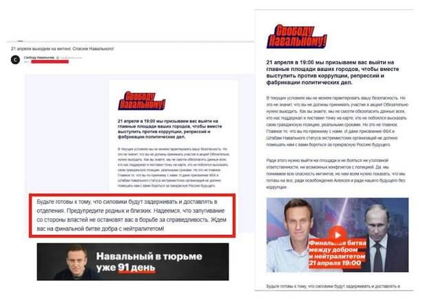ФБК рассылает навальнистам письма с призывами выходить на улицу