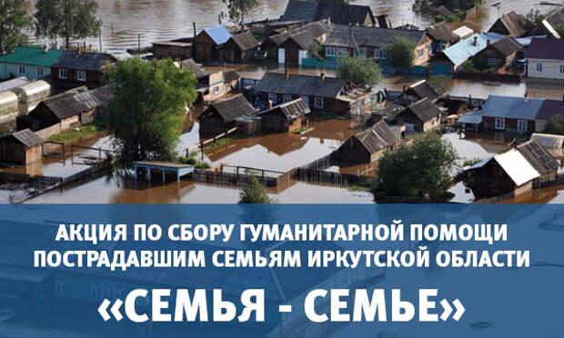 «Семья – семье»: Москвичи помогут пострадавшим семьям в Иркутской области
