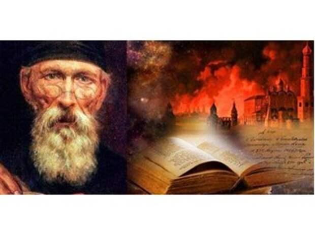 Монах Авель еще в 18 веке рассказал, что ждет Россию в наши дни
