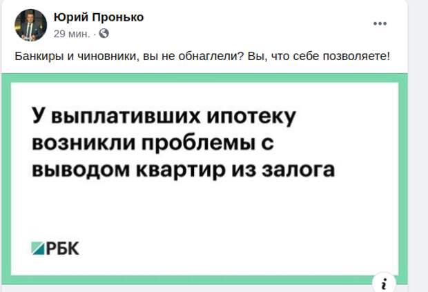"""Ипотечники столкнулись с проблемой. Пронько не сдержался: """"Банкиры и чиновники, вы не обнаглели?"""""""