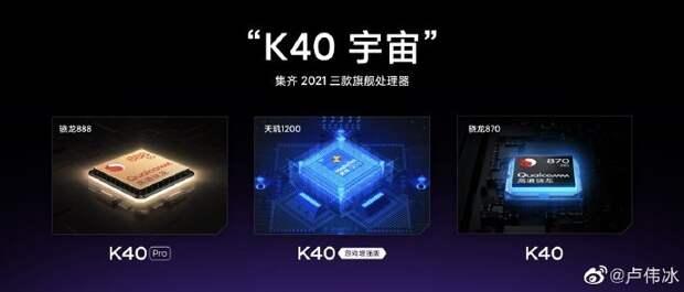 Топ-менеджер Xiaomi намекнул на пополнение серии Redmi K40 на новых SoC