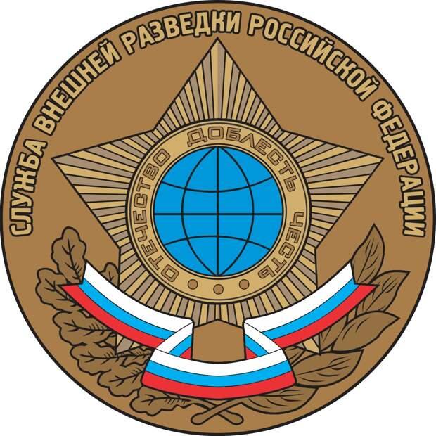 Служба внешней разведки России (СВР РФ) — самая засекреченная служба страны