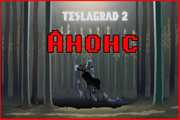 Анонс Teslagrad 2