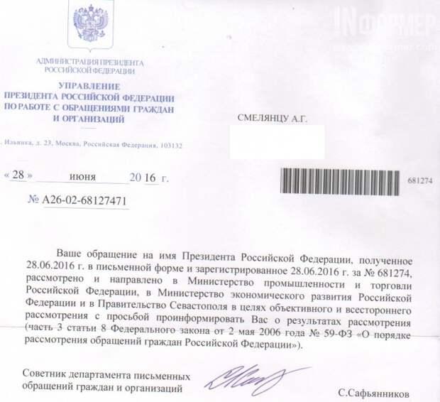 Севастопольцы надеются на… (документы)
