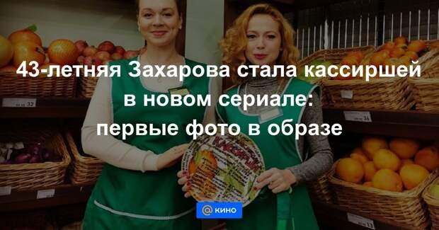 Елена Захарова играет кассиршу в сериале: первые фото со съемок