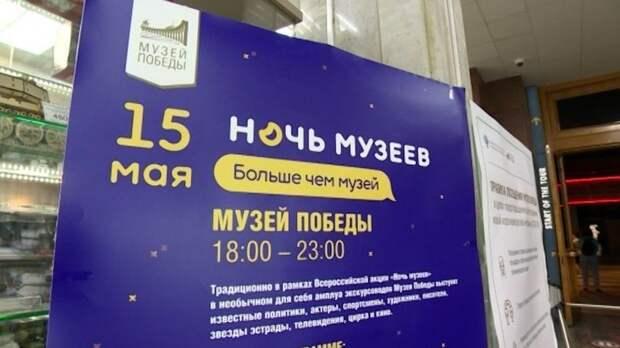 «Ночь музеев»: Посетителям Музея Победы рассказали оподвиге участников ВОВ