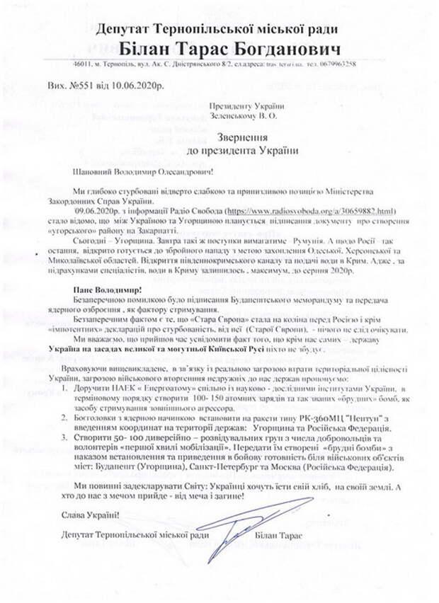 Депутат от партии Порошенко призывает взорвать ядерные бомбы в Будапеште, Москве и Санкт-Петербурге