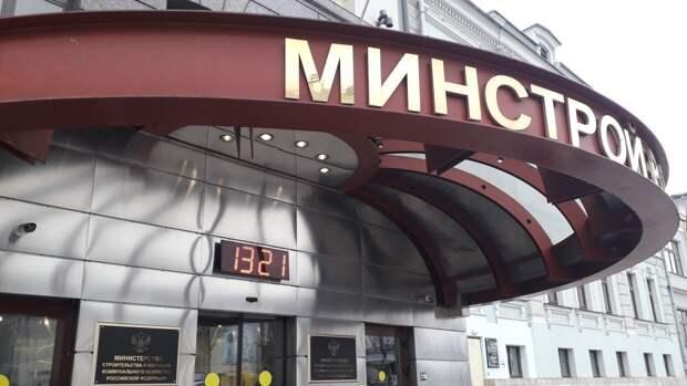 Правительство России утвердило новые нормативы на стоимость жилья