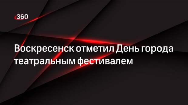 Воскресенск отметил День города театральным фестивалем