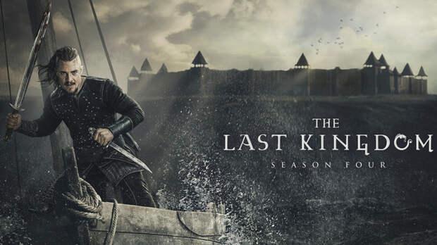 Последнее королевство. \ Фото: kg-portal.ru.