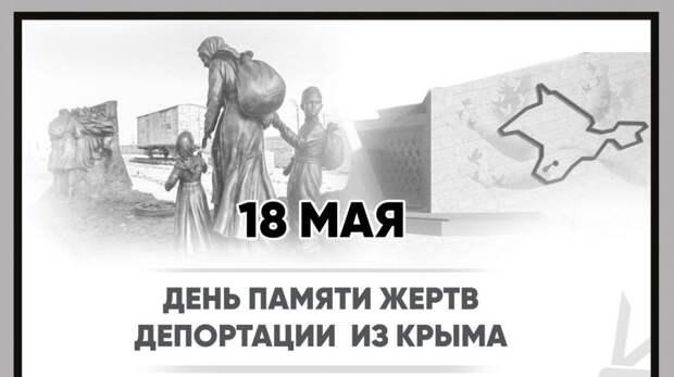 Обращение председателя Раздольненского районного совета Жанны Хуторенко по случаю Дня памяти жертв депортации народов Крыма