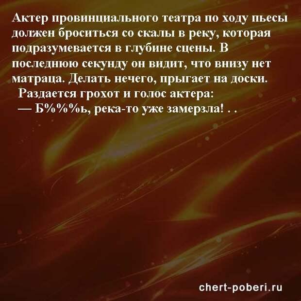 Самые смешные анекдоты ежедневная подборка chert-poberi-anekdoty-chert-poberi-anekdoty-17120416012021-17 картинка chert-poberi-anekdoty-17120416012021-17