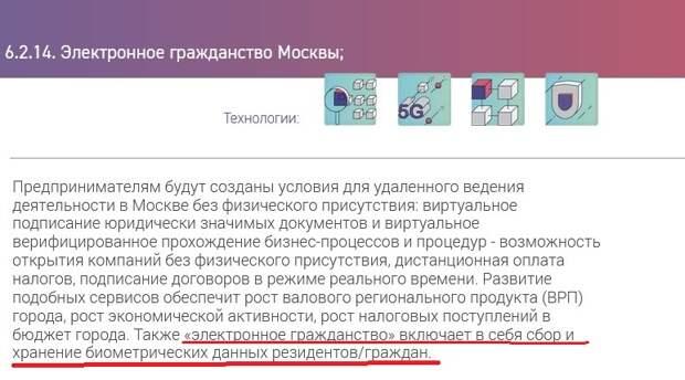 11 электронный концлагерь, биометрия, метро. собянин