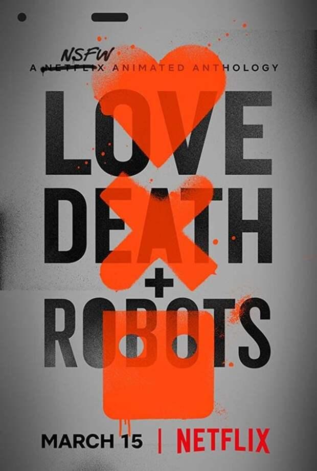 Новый трейлер к сериалу «Любовь, смерть и роботы»