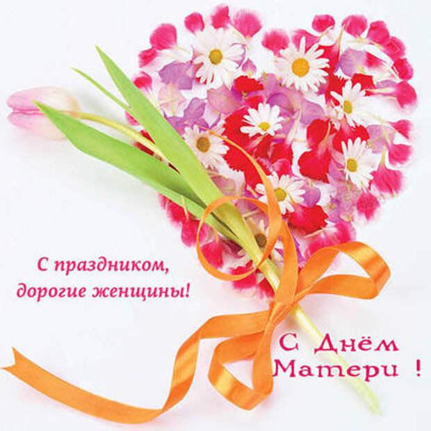 На Международный день матери 8 мая чарующие открытки и поздравления со словами любви