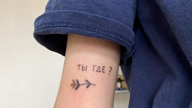 ⭐️ 10 клевых идей для тату на русском языке
