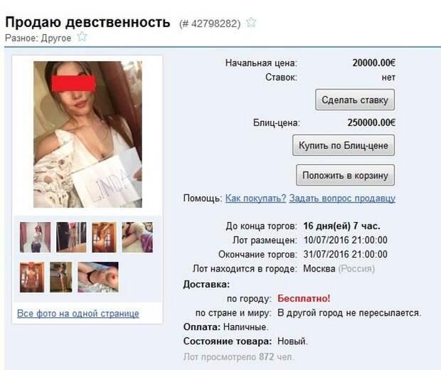 Налетай: продаётся девственность!