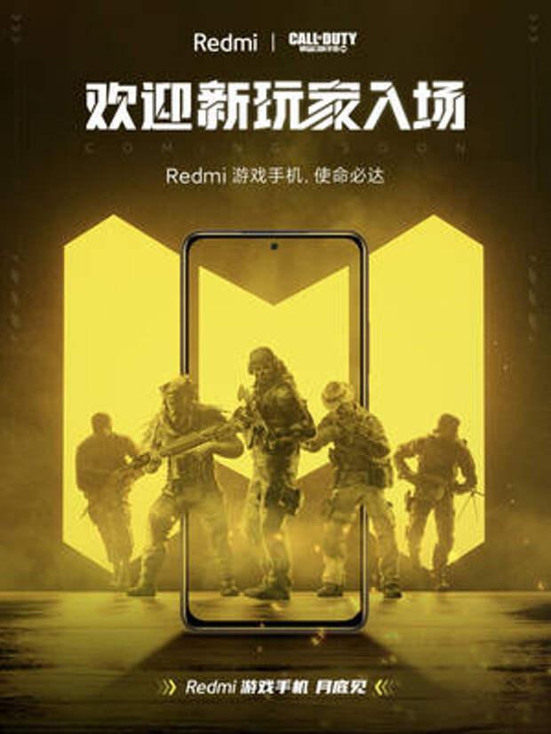 Xiaomi раскрыла дату анонса и дизайн первого игрового смартфона Redmi