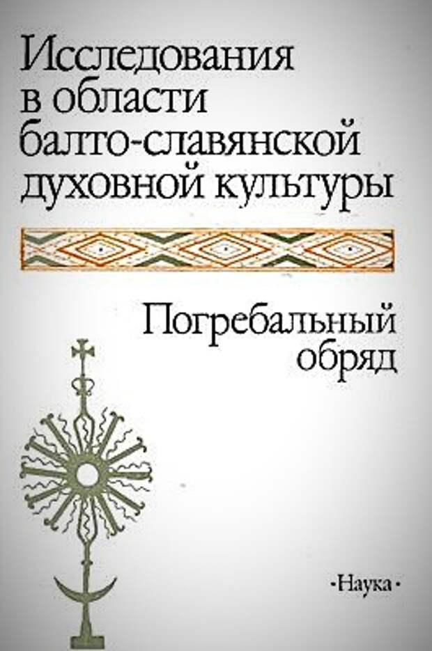 Исследования в области балто-славянской духовной культуры. Погребальный обряд.