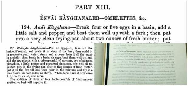 Кайгана – те же яйца, только в профиль. И с баклажанами