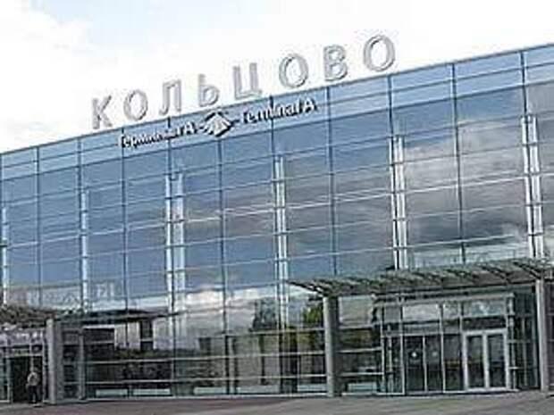 Помощь спасателей сегодня в Кольцово не понадобилась