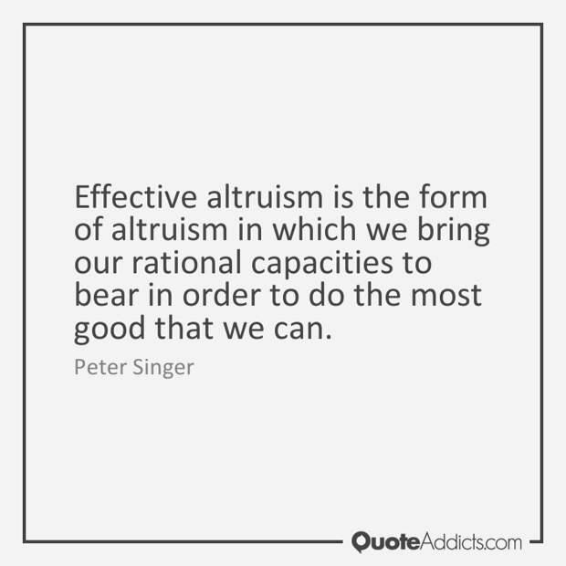Альтруизм: от эмоций к рациональности