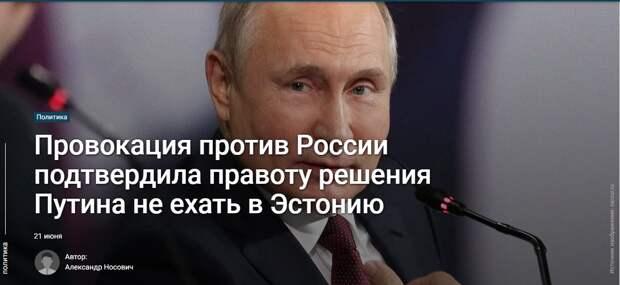 Провокация против России подтвердила правоту решения Путина не ехать в Эстонию
