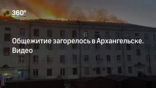 Общежитие загорелось в Архангельске. Видео