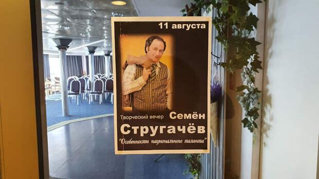Концерт Семена Стругачева на теплоходе Мстислав Ростропович