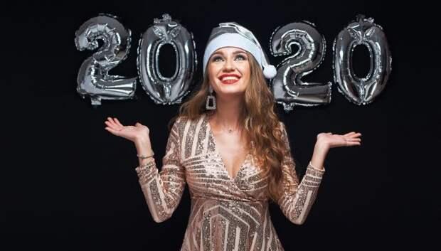 Как правильно встречать 2020 год?