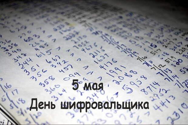 Поздравление с Днем шифровальщика 5 мая для СМС в стихах