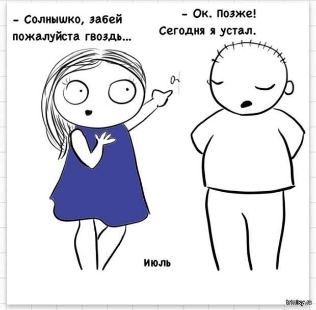 Жизненный комикс об отношениях