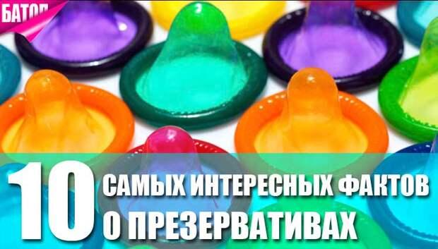 Все самое интересное о презервативах