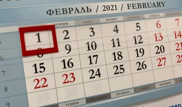 Оренбуржцев в феврале ждет длинная рабочая неделя