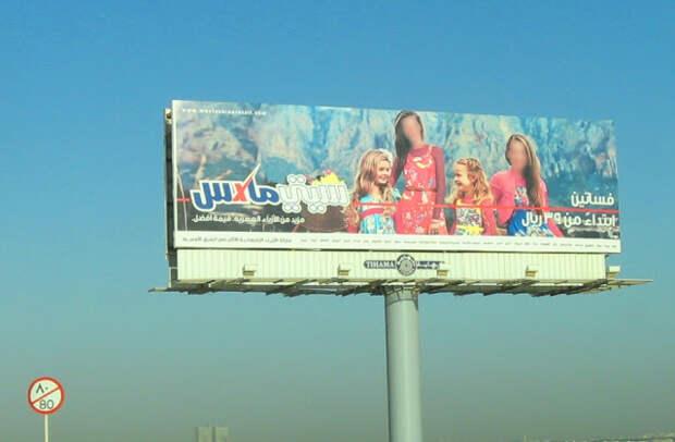 реклама в саудовской аравии