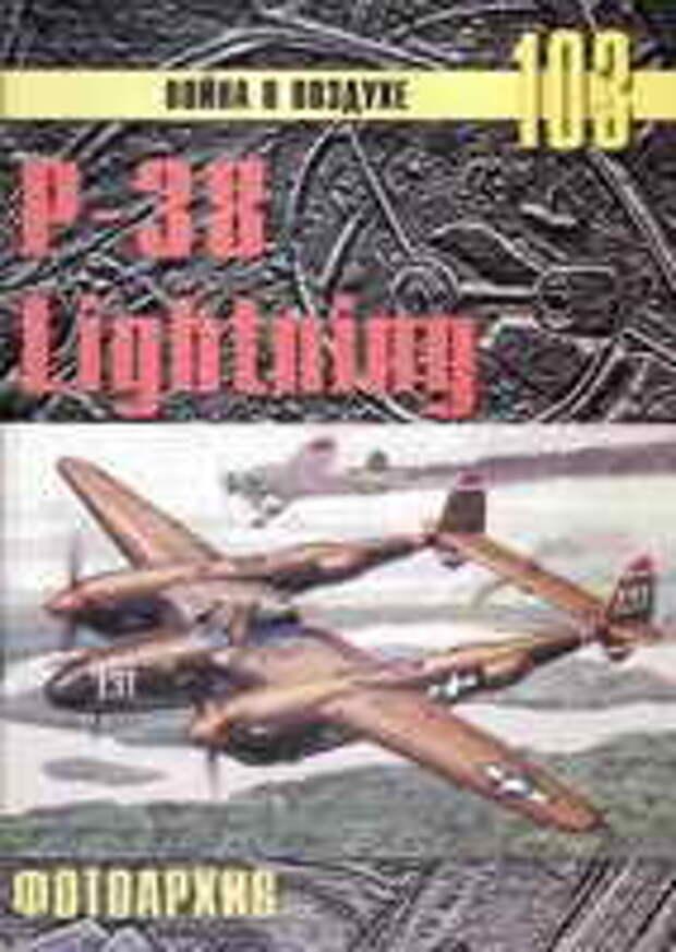 P-38 «Lightning»
