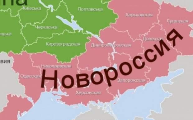 РФ реализует вторую версию Новороссии