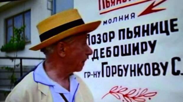 Доска позора из фильма Бриллиантовая рука./Фото: i.ytimg.com