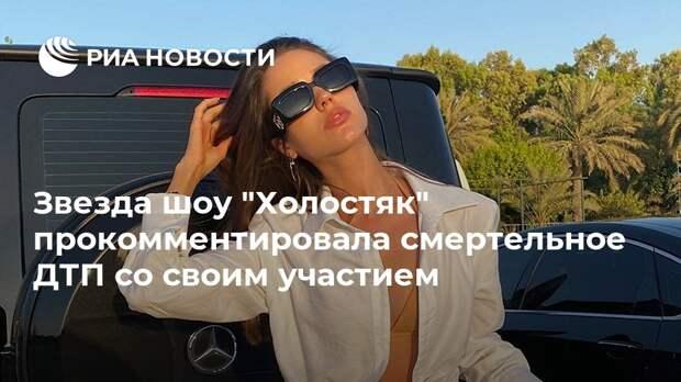 """Звезда шоу """"Холостяк"""" прокомментировала смертельное ДТП со своим участием"""