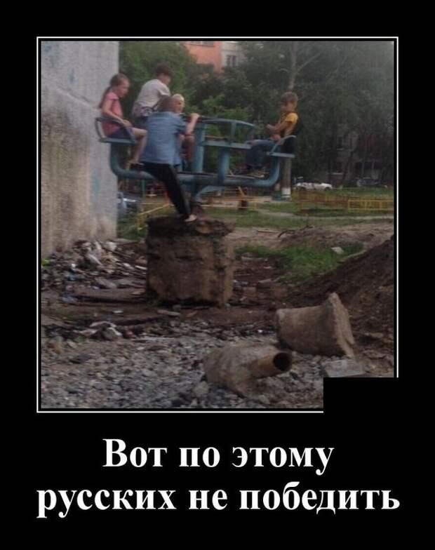Демотиватор про русских